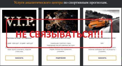 Виталий Зимин и его Спортивно-аналитический центр - отзывы о проекте