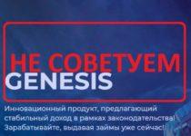 DC-GENESIS.com — отзывы о сомнительном проекте