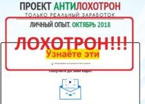 Отзывы о лохотронах TOKEN+ и проект Антилохотрон