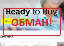 Readytobuystore.com — отзывы о мошенниках
