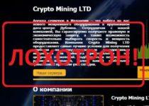 Сrypto-Mining.LTD — отзывы о проекте
