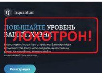 Inquantum.biz — отзывы о проекте