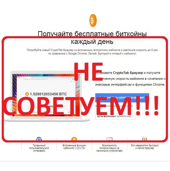 Cryptobrowser.site  — отзывы о проекте
