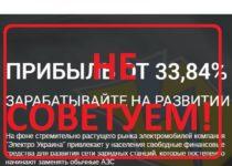 Инвестиции в проект ElectroUkraine — отзывы