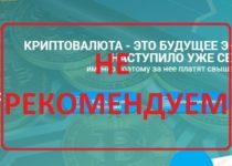 Kryptomo.ru — отзывы о проекте