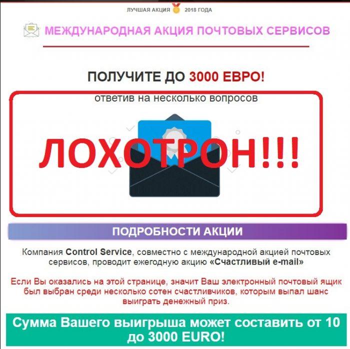 Международная акция почтовых сервисов — отзывы реальных людей!