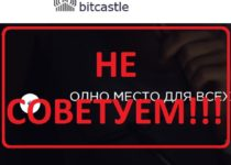Bitcastle.biz — отзывы о проекте