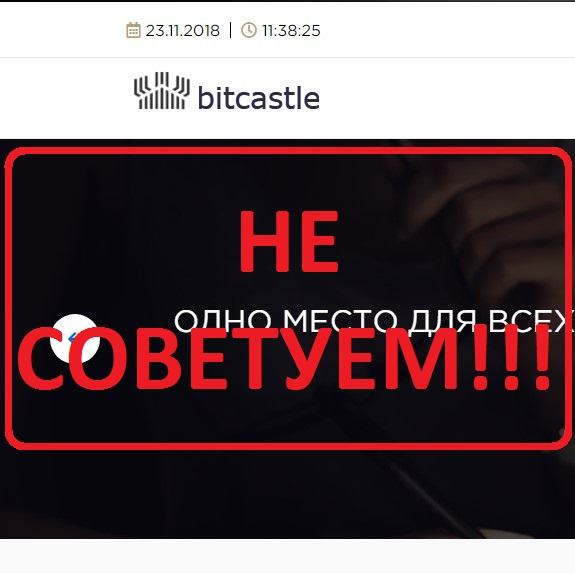 Bitcastle.biz — отзывы о проекте