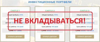 Bitcastle.biz - отзывы о проекте