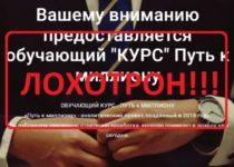 Обучающий курс «Путь к миллиону» — отзывы о мошенниках