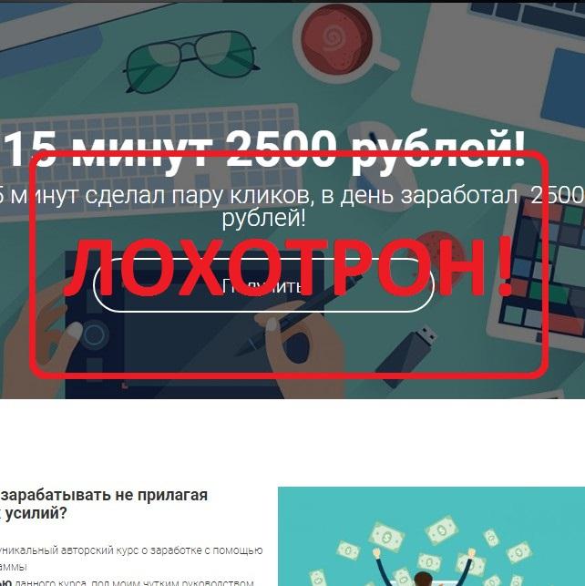 15 минут 2500 рублей — отзывы о курсе