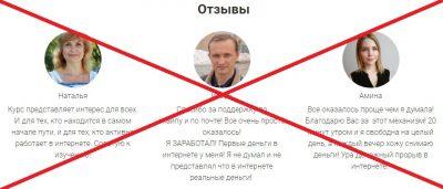15 минут 2500 рублей - отзывы о курсе