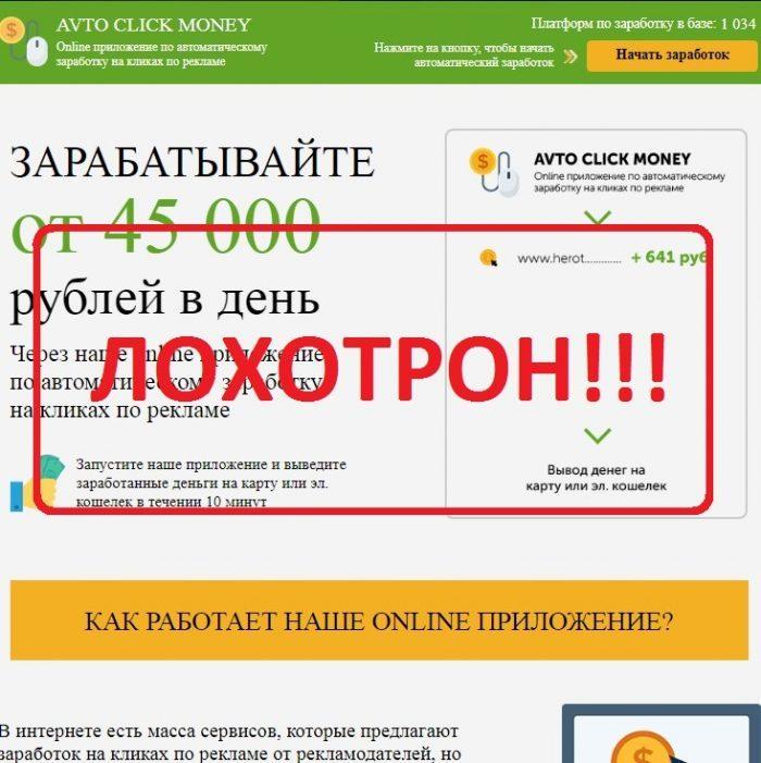 AVTO CLICK MONEY — отзывы о мошенническом проекте