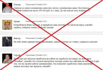 AVTO CLICK MONEY - отзывы о мошенническом проекте