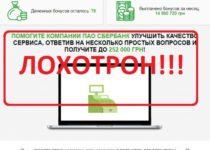 Ежемесячный мотивированный опрос граждан о платежной системеПАО Сбербанк России — отзывы о лохотроне