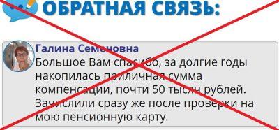 Мобиком - Единый компенсационный центр, отзывы о мошенниках!