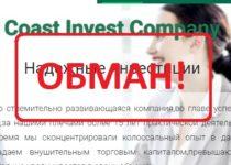 Coast Invest Company — отзывы о мошенниках