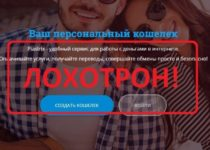 Piastrix.com — отзывы о мошенниках и их кошельке
