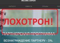 Income Expert – отзывы о Inex.london