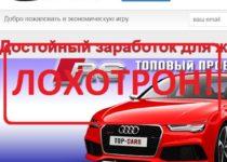 TOP CARS — отзывы. Игра родом с Израиля