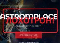 AstromPlace – отзывы. Работает или нет?