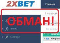 2XBET — отзывы о мошенническом букмекере