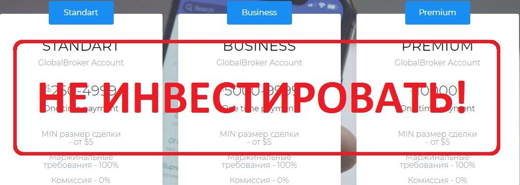 GlobalBroker - отзывы о брокере
