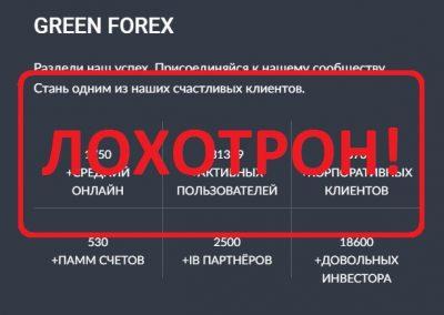 TheGreenFX - отзывы о брокерской компании