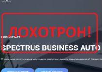 Spectrus — отзывы о проекте Spectrus.pro