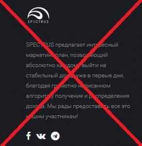 Spectrus - отзывы о проекте Spectrus.pro