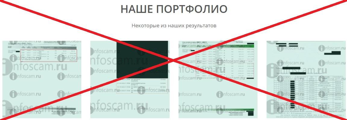Infoscam.ru - отзывы о проекте