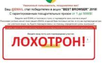Акция BEST BROWSER — отзывы о лохотроне