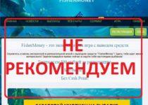 FisherMoney — отзывы о экономической игре
