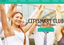 Citysmart Club — отзывы. Компания city-smart.life пирамида?