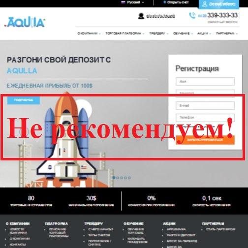 Aqulla.com – отзывы о лохотроне из Сейшелы