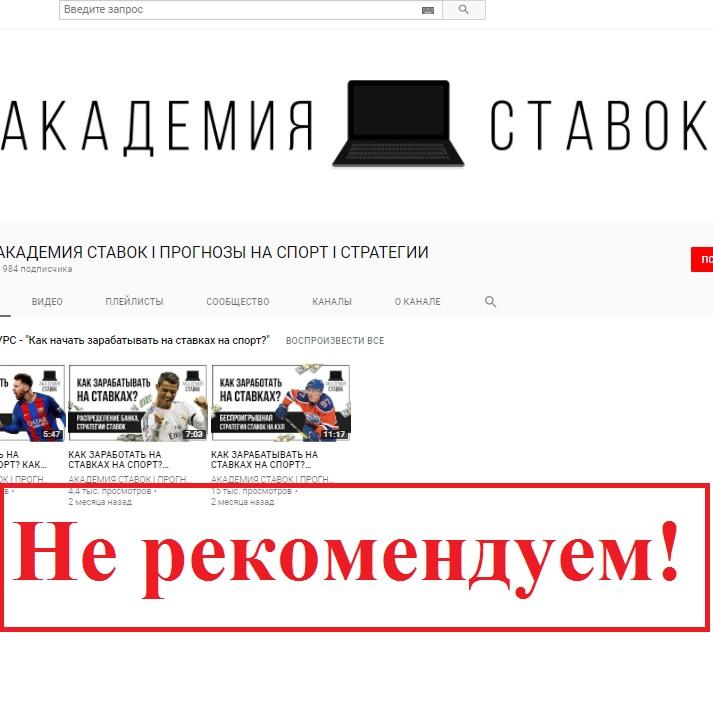 Академия ставок — отзывы о прогнозах Петра Осипова