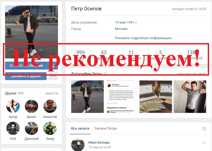 Академия ставок - отзывы о прогнозах Петра Осипова