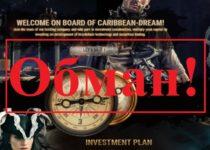 Caribbean-dream.biz – отзывы о «пиратском» лохотроне