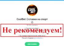 CoolBet ставки на спорт — отзывы