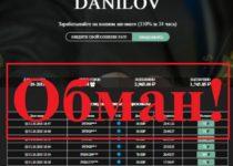Зарабатывайте на полном автомате (150% за 24 часа) – DANILOV отзывы