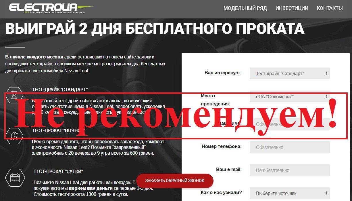 ElectroUkraine – отзывы о проекте