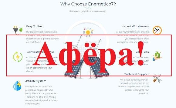 Energetico7.com – отзывы о проекте Energetico7