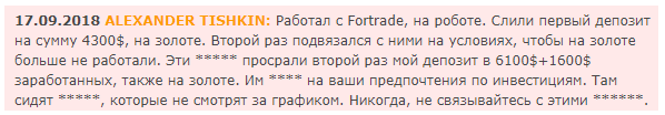Fortrade.com - отзывы о брокере