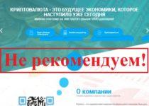 Kryptomo.ru – отзывы о проекте