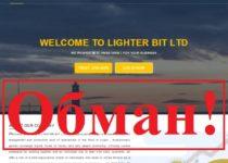 Lighterbit.com – отзывы о хитром лохотроне