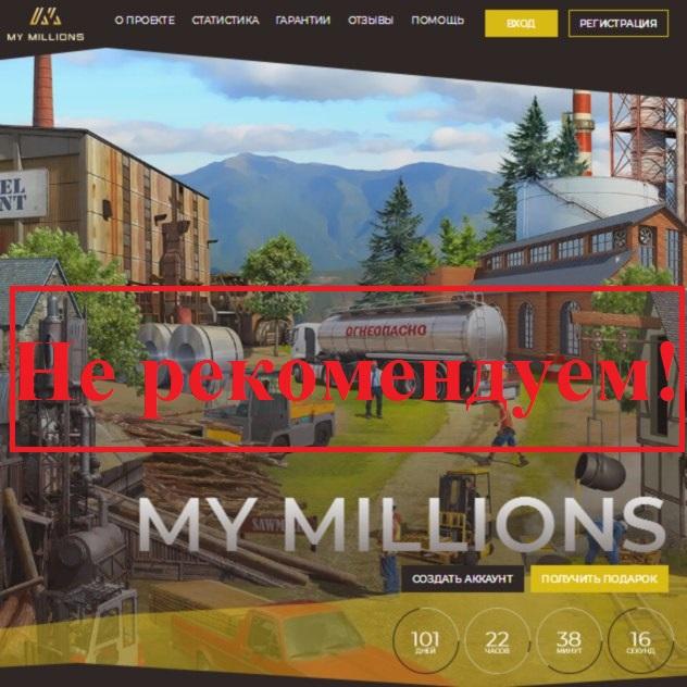 MyMillions.ORG – отзывы о лохотроне в виде игры