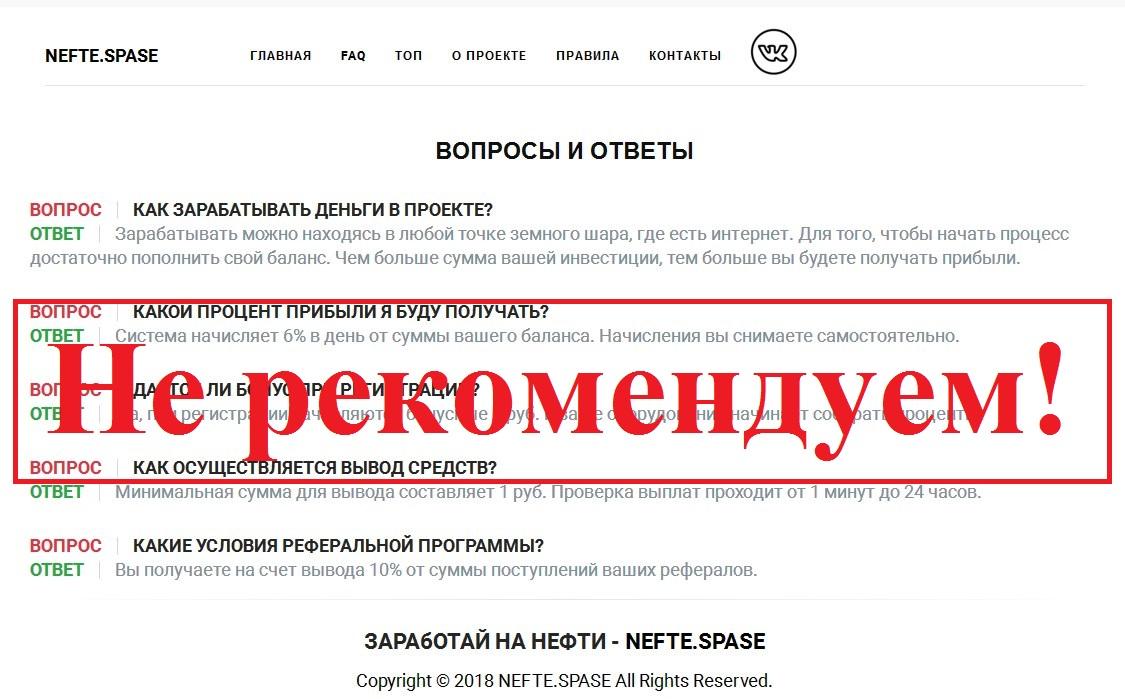 Nefte.space – отзывы о проекте