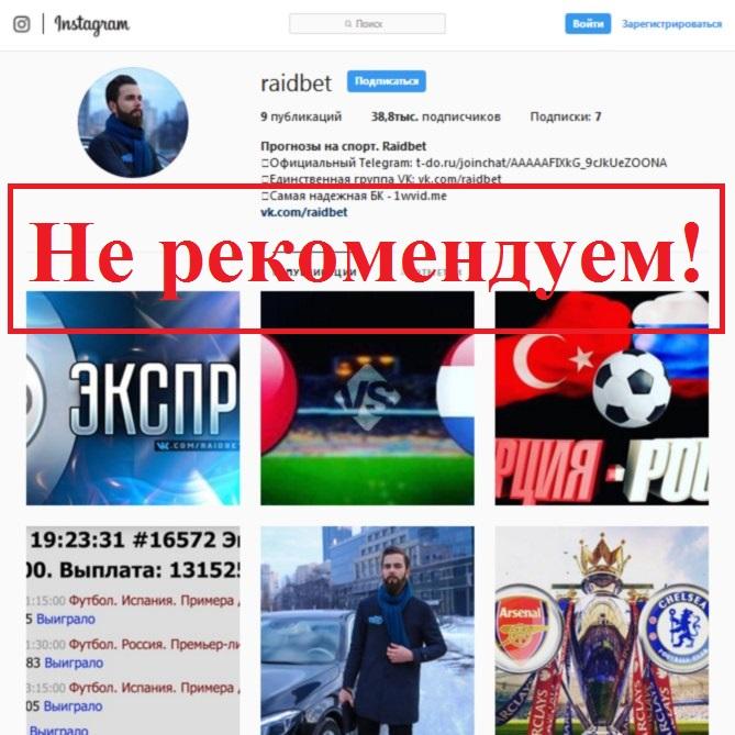 Raidbet – отзывы о прогнозах на спорт от Артёма Орлова