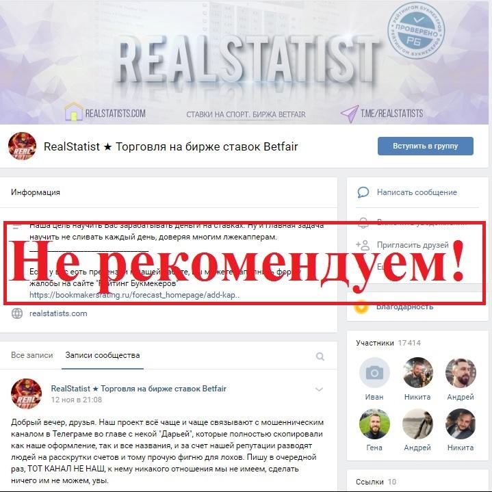 RealStatist — отзывы о прогнозистах