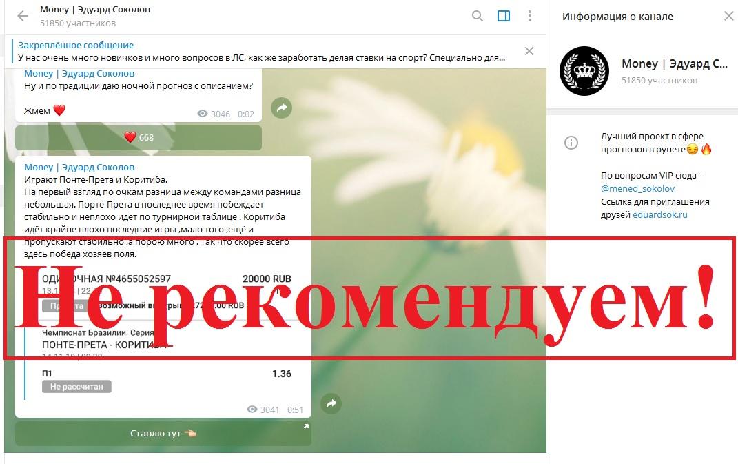 Эдуард Соколов – отзывы о каппере